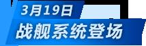 4.27全新资料片上线