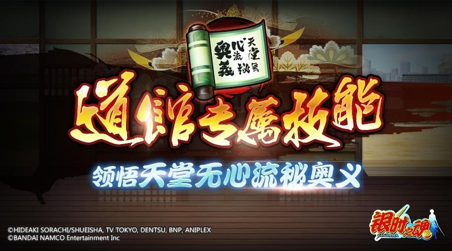 版本宣传banner_道馆专属技能900.jpg