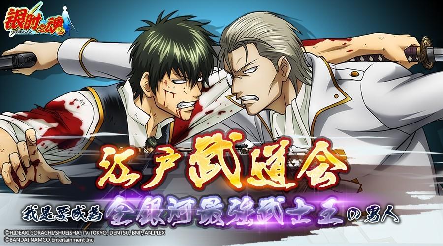 版本宣传banner_江户武道会900x500.jpg