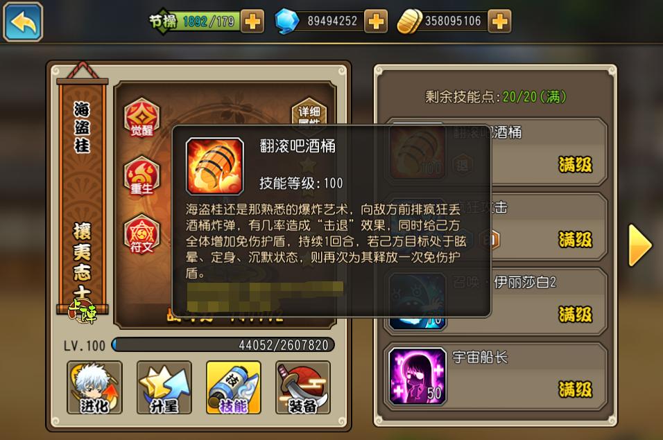 1技能.png