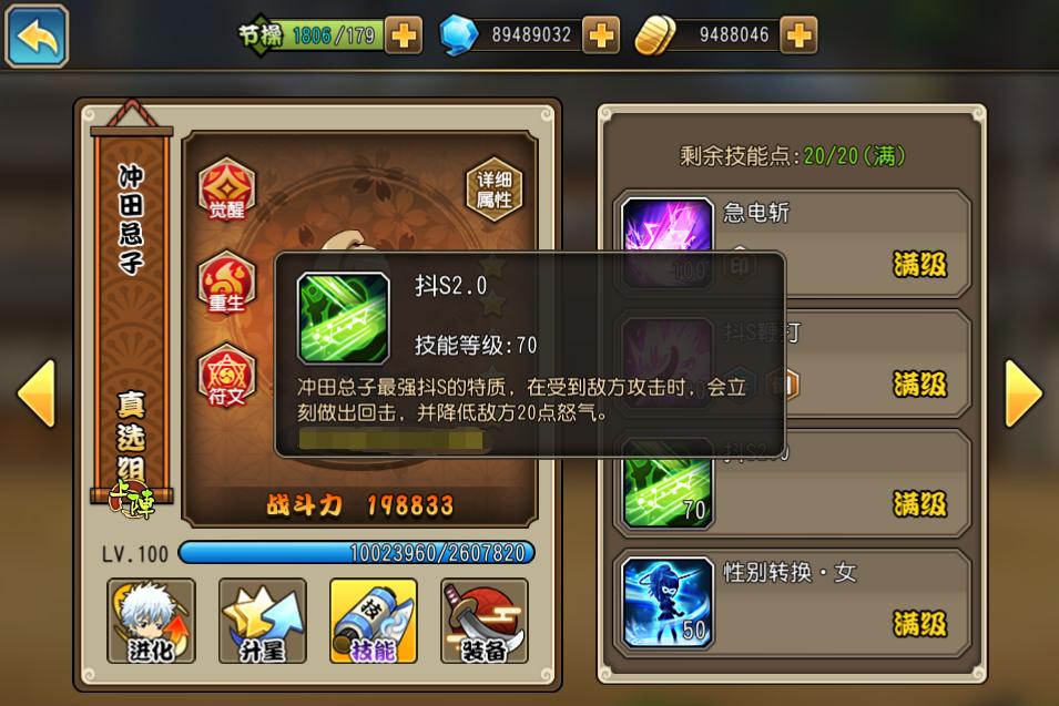 技能3.png