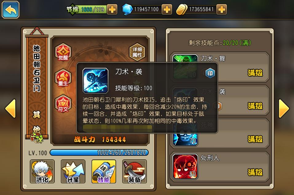 2技能.png