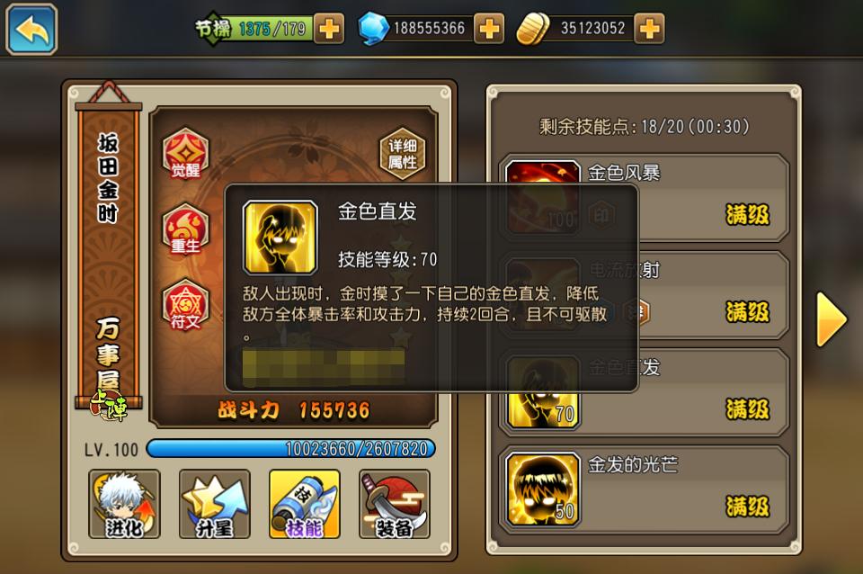 3技能.png