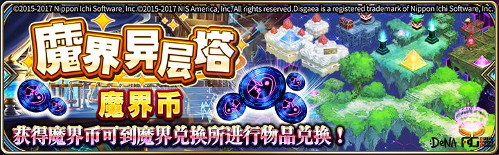 Banner_disgaea_itemkai.png