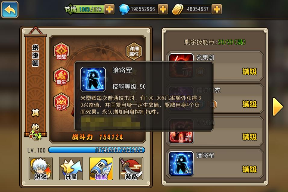 4技能.png