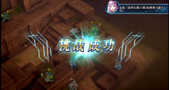 最终幻想15联动(困难1)平民全成就攻略743.png