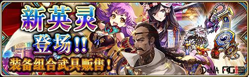 Banner_LimitedShop_022.png