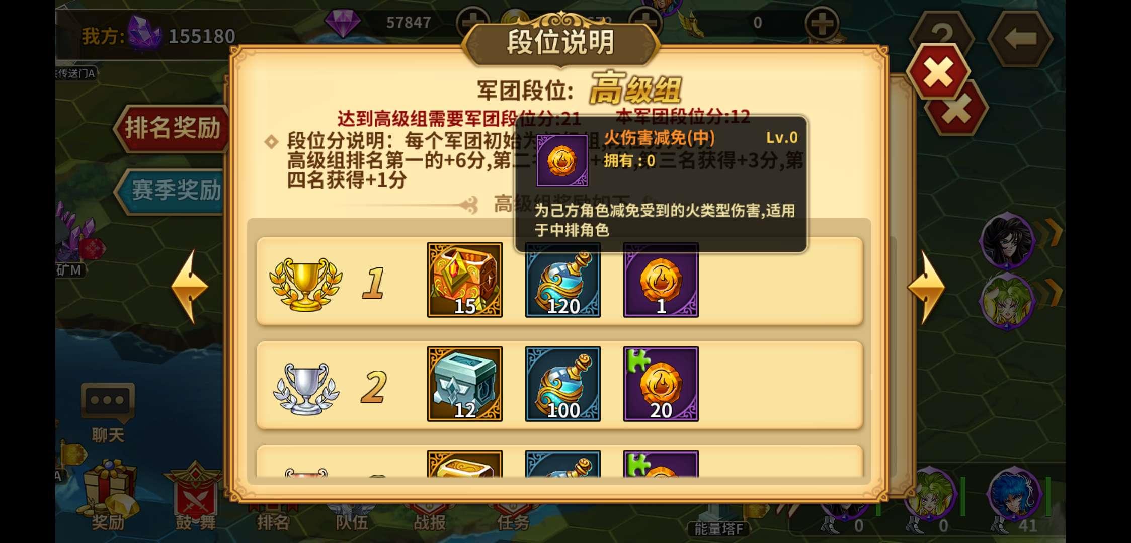 水晶奖励1.png