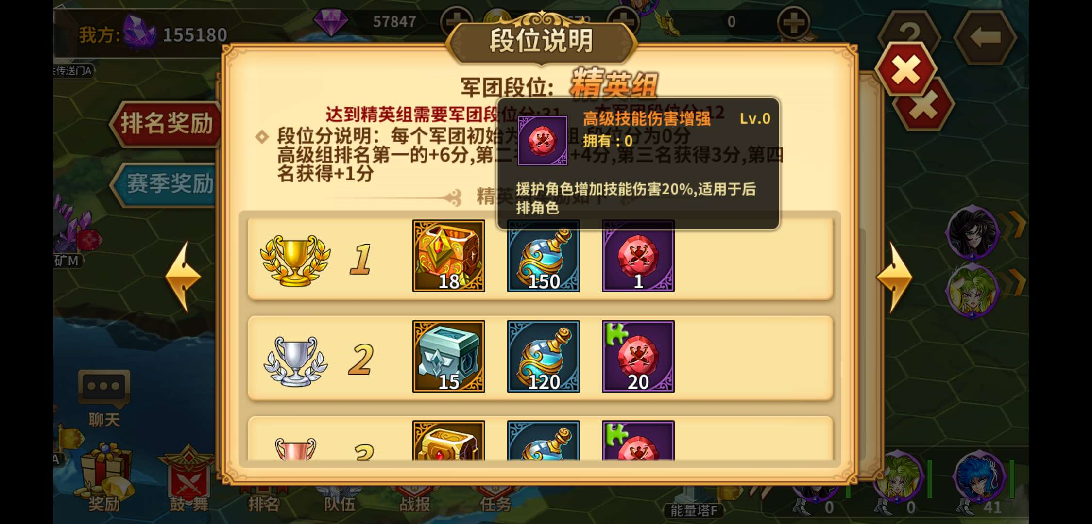 水晶奖励2.png