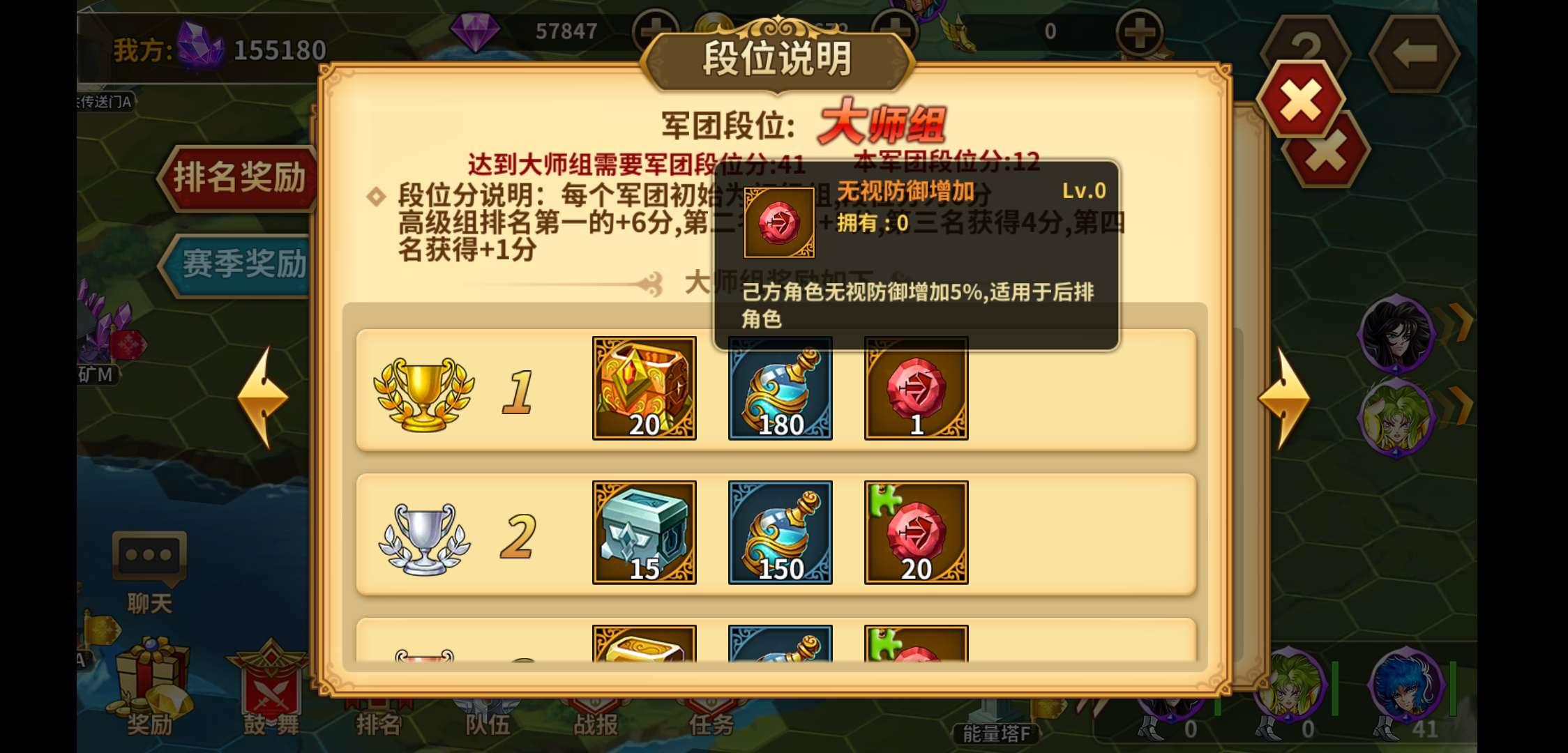 水晶奖励3.png