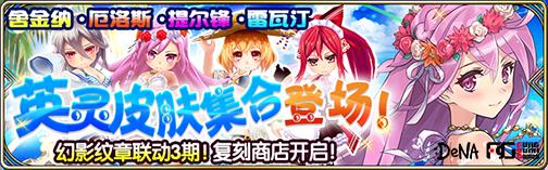 Banner_LimitedShop_027.png