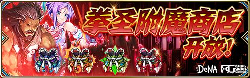 Banner_LimitedShop_028.png
