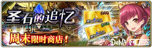 Banner_LimitedShop_0291.jpg
