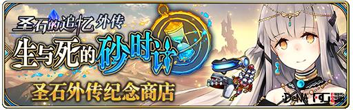 Banner_LimitedShop_029.jpg