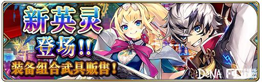 Banner_LimitedShop_030.jpg