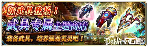 Banner_LimitedShop_0301.jpg