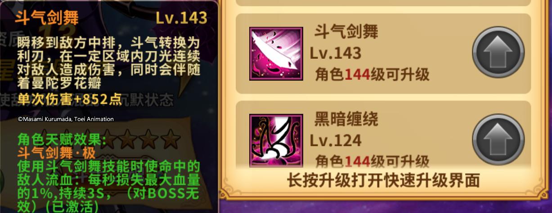 斗气剑舞.png