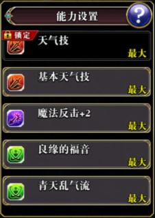 姬为谁哭泣【困难4】206.png