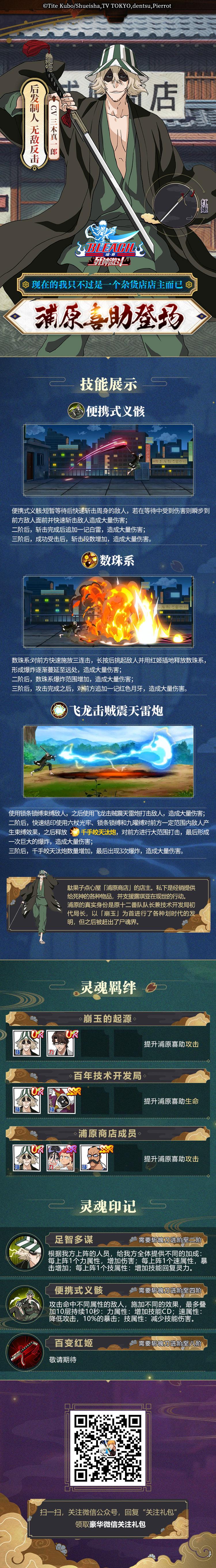 浦原长图2.jpg