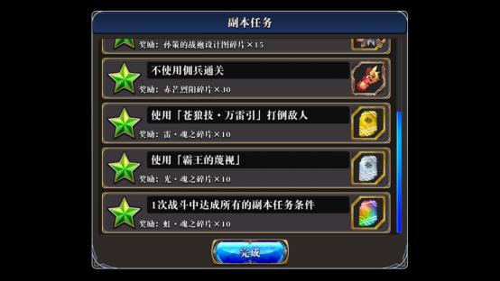江东豪杰困难平民保命版877.png