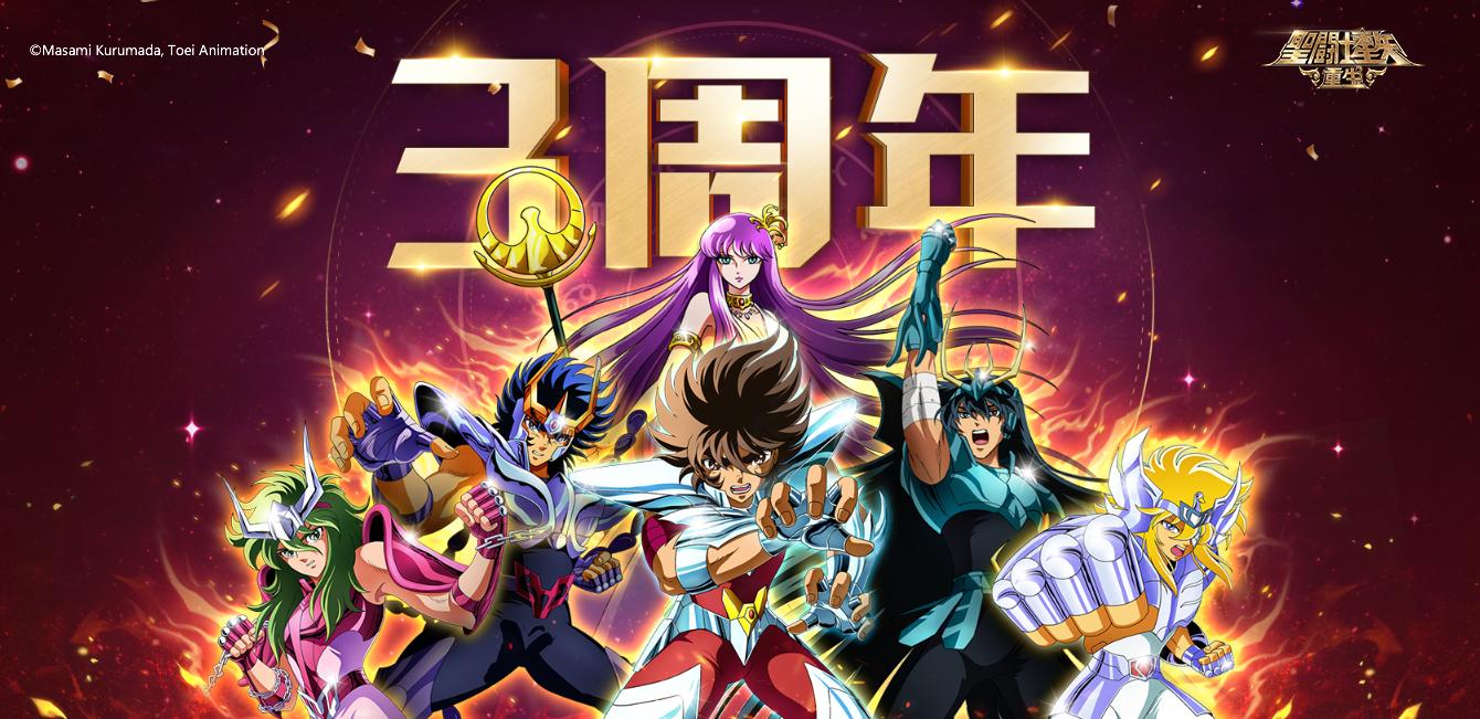 官网三周年banner2.jpg