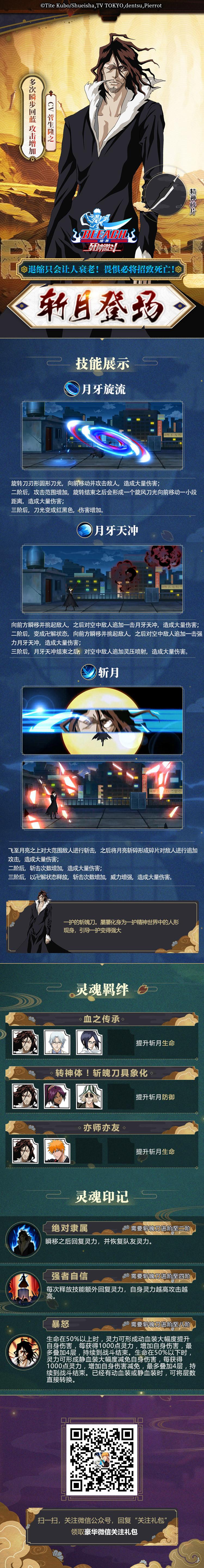 斩月长图(1).jpg