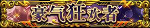 Award_12.png