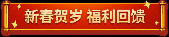 新春贺岁福利回馈.png