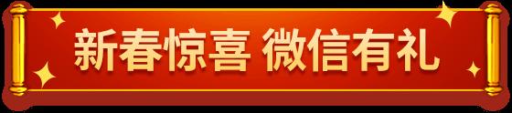新春惊喜微信有礼.png