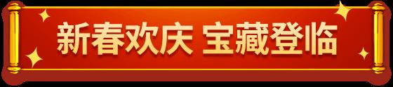 新春欢庆宝藏登临.png