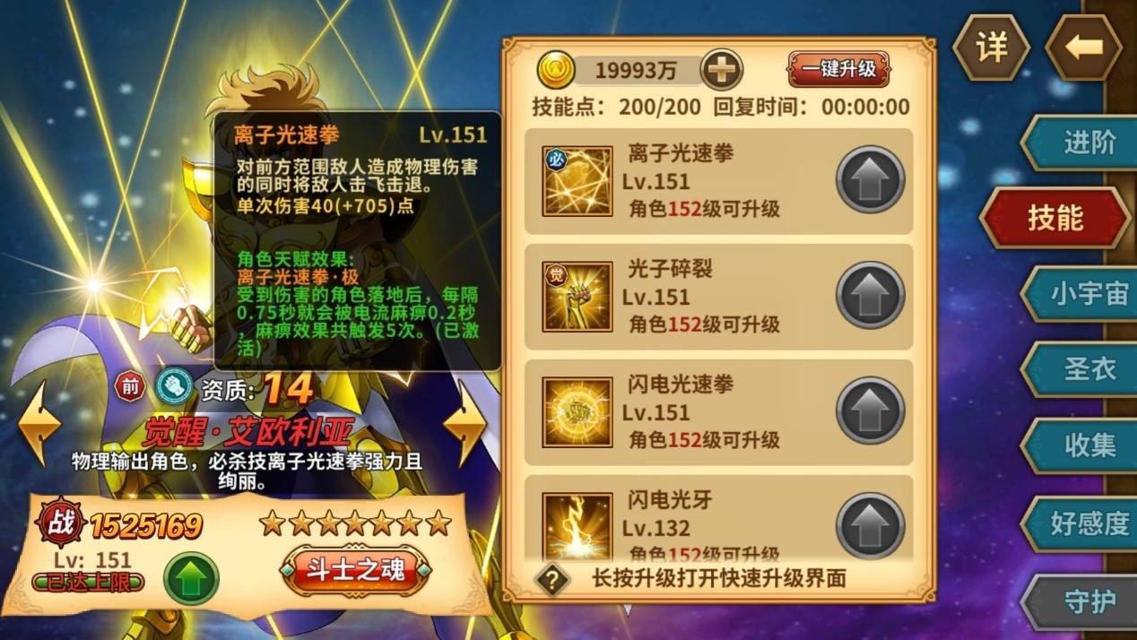 觉醒狮子_技能_1.jpg