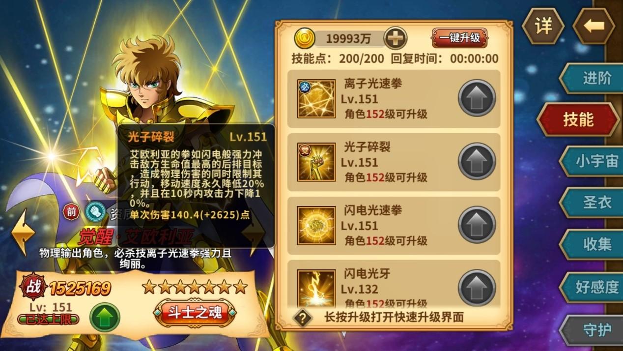 觉醒狮子_技能_2.jpg