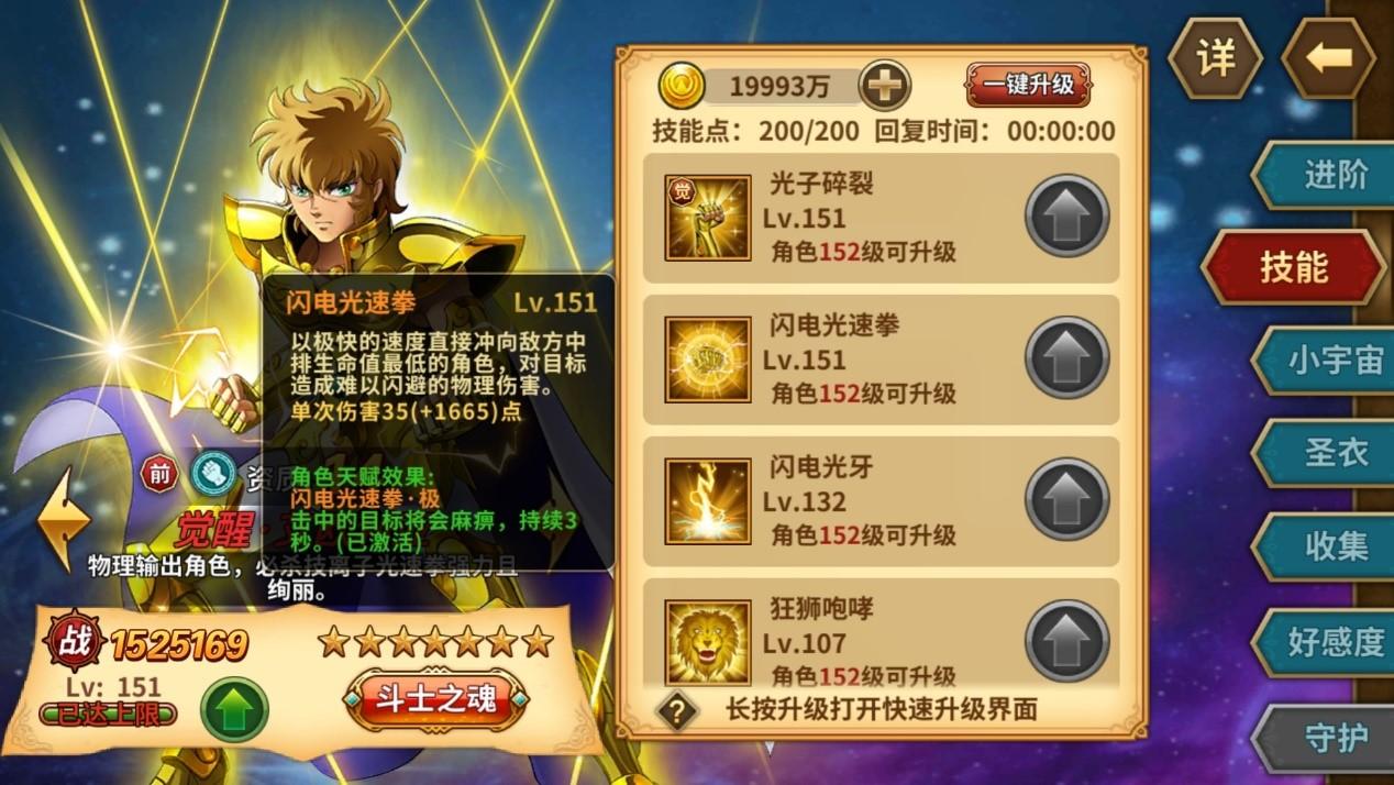觉醒狮子_技能_3.jpg